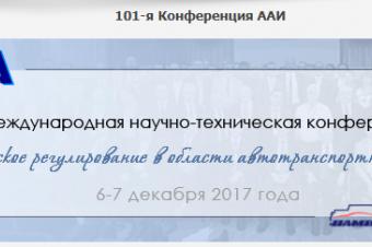 101 конференция ААИ