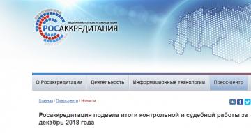 ФСА надзорная работа 2018