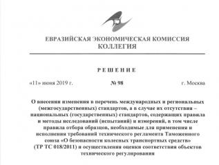 Решение коллегии ЕЭК № 98