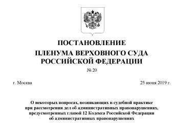 Пленум верховного суда об административных правонарушениях июнь 2019