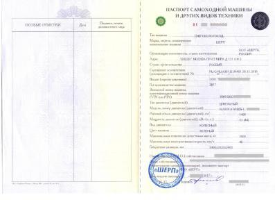Электронный паспорт транспортного средства