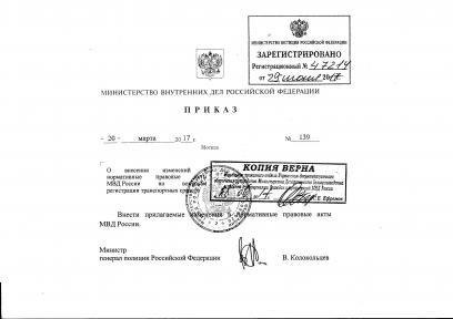 Приказ МВД РФ № 139 от 20 марта 2017 года