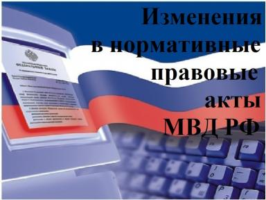 Приказ МВД РФ № 707