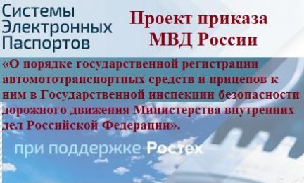 Электронный птс_Приказ ГИБДД