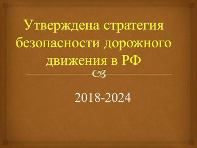Стратегия БДД 2018-2024.jpeg