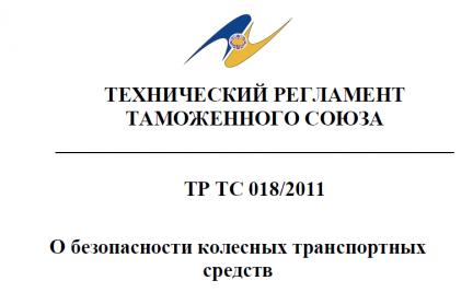 Изменения № 3 в ТР ТС 018