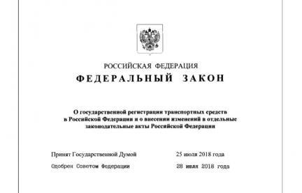 Закон о регистрации ТС 2018