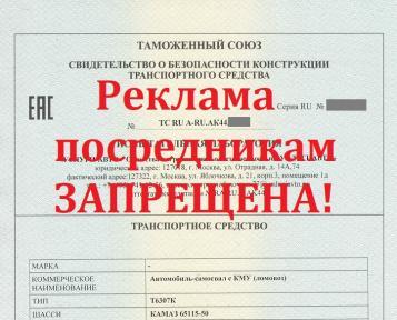 запрет рекламы услуг сертификации