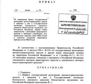 Приказ МВД № 399 от 29.06.2018 г.