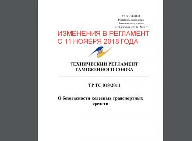 Изменения в колесный регламент с ноября 2018 г.