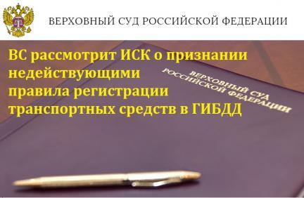 Иск ВС РФ правила регистрации ТС 2019