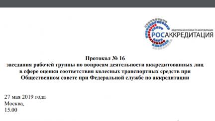 Рабочая группа при ФСА 27.05.2019 Постановление правительства 413