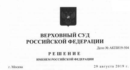 Решение ВС РФ по сроку давности 5 лет