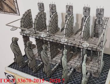 1 редакция Изменения к ГОСТ 33670-2015